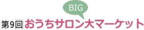 おうちサロン大(big)マーケット|2017年11月22日 浦和コルソ|入場無料