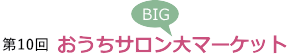 おうちサロン大(big)マーケット|2018年4月18日 浦和コルソ|入場無料
