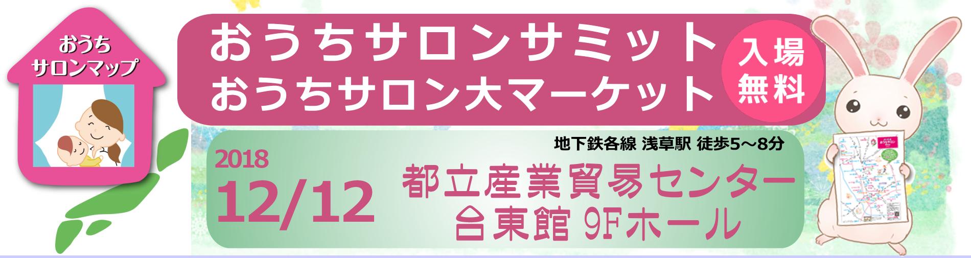 第9回おうちサロン大マーケット